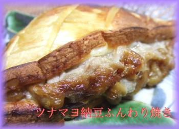 ツナマヨ納豆ふんわり焼き