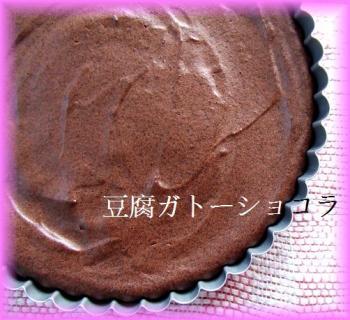 豆腐チョコレートケーキ1