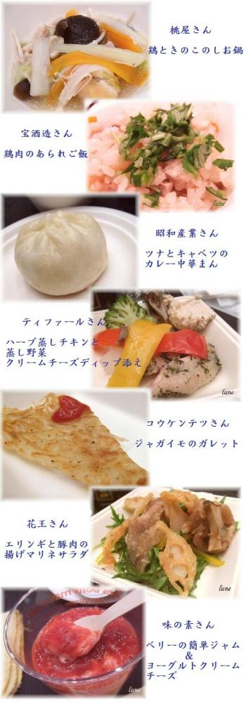 レシピフェア試食