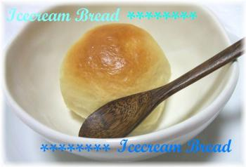 アイスクリームパン