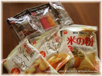 米粉セット