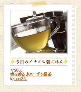 緑茶ピックアップ