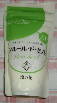 塩の花(フルール・ド・セル)