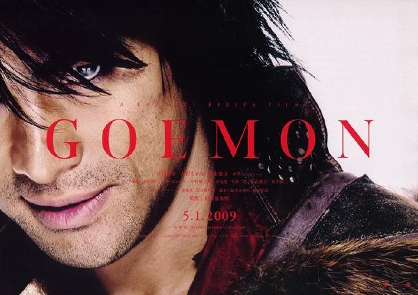 goemon_1_1b.jpg
