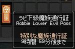 mabinogi_2008_02_23_005.jpg