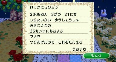 2009_3_20sakanaturi6