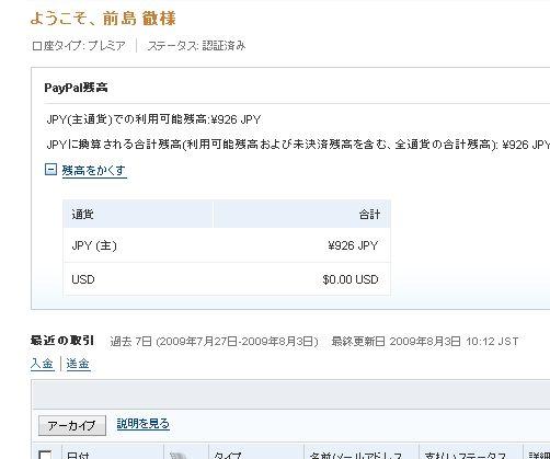 payal支払い証明.jpg