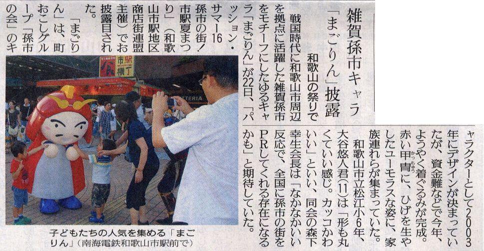 20090823yomiuri.jpg