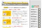 OMGアフィリエイト 最新鋭オンライン麻雀ゲーム利用者募集アフィリエイト