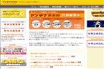 アクセスアップ&収入アップ支援サイト アンテナ倶楽部