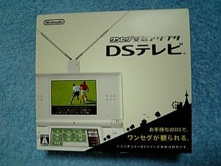 DS-tv1.jpg