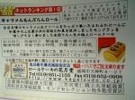 KAGETSUDO.jpg
