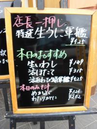がってん寿司1