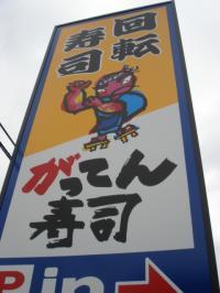 がってん寿司3