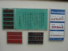 京葉熱帯魚13