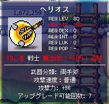 Maple2150a.jpg