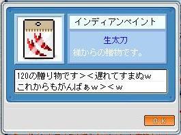 Maple2450a.jpg