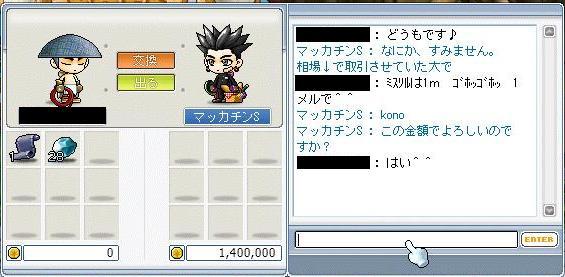 Maple3421a.jpg