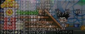 Maple3782a.jpg
