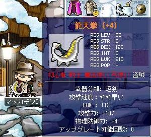 Maple4432a.jpg