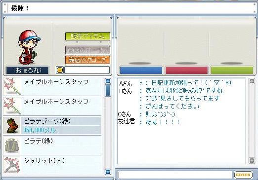 Maple4497a.jpg
