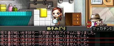 Maple5149a.jpg
