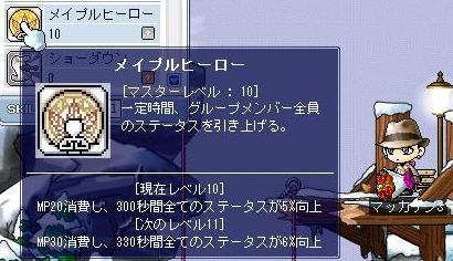 Maple5355a.jpg