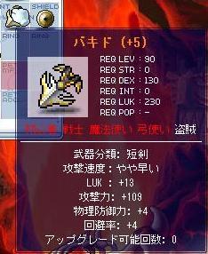 Maple5578a.jpg