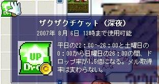 Maple5664a.jpg