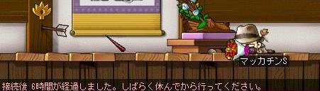 Maple5850a.jpg