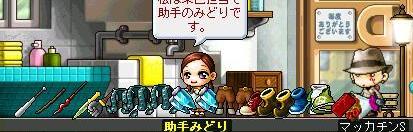 Maple6091a.jpg