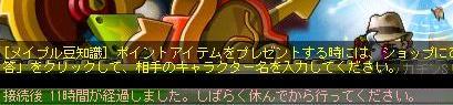 Maple6327a.jpg