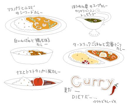 カレー*ダイエット中