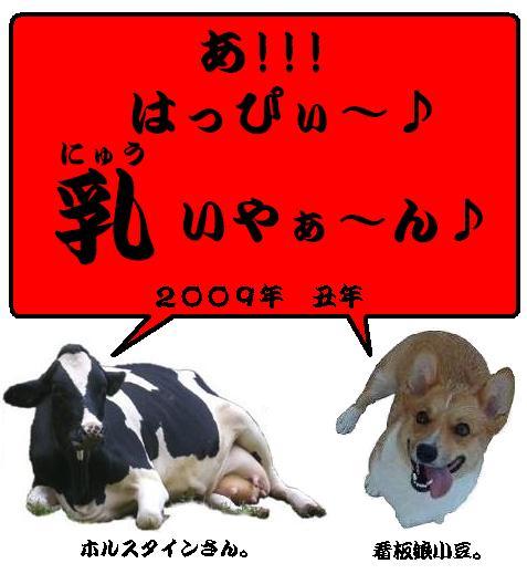 豆太郎商店 年賀