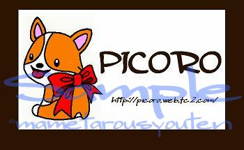 picolo-1.jpg