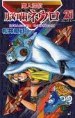 魔人探偵脳噛ネウロ 21 (21) (ジャンプコミックス)