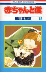 akabokubokuboku18.jpg