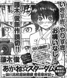 akanestar_yokoku_01-1.jpg