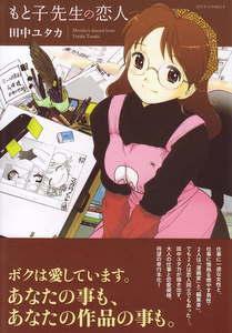 bakuman_hukudasan_ya_01.jpg