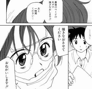 bakuman_hukudasan_ya_03.jpg