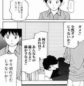 bakuman_hukudasan_ya_04.jpg