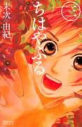 ちはやふる 3 (3) (Be・Loveコミックス)
