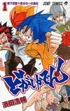 どがしかでん! 1 (1) (ジャンプコミックス)