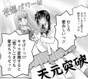 fujoshissu_re_04.jpg