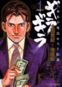 ギラギラ 1 (1) (ビッグコミックス)
