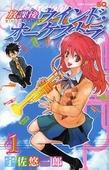 放課後ウインド・オーケストラ 1 (1) (ジャンプコミックス)