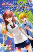 放課後ウインド・オーケストラ 2 (2) (ジャンプコミックス)