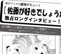 hyousi_mitsupa02.jpg