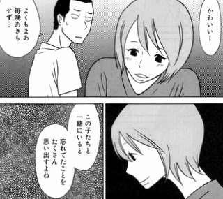 iinoda_best_manga2008_08.jpg