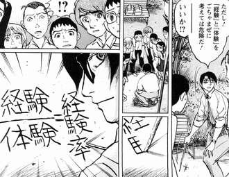 iinoda_best_manga2008_10.jpg